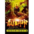 最强丹神 七猫小说