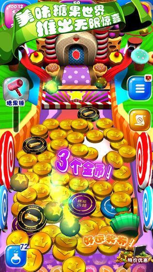 糖果奇乐堡: 推金币软件截图0