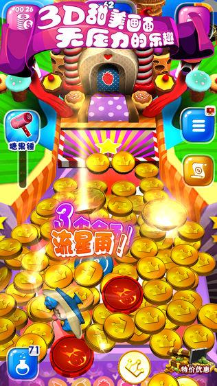 糖果奇乐堡: 推金币软件截图2