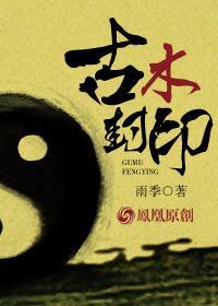 古木封印 七猫小说软件截图1