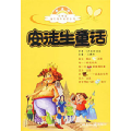 安徒生童话全集 七猫小说