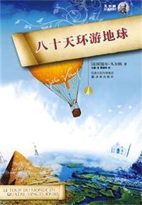 八十天环游地球 中文版 七猫小说