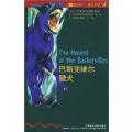 巴斯克维尔的猎犬 七猫小说