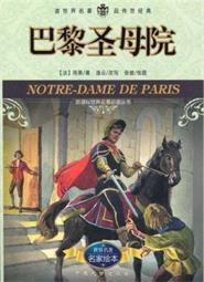 巴黎圣母院 七猫小说软件截图1
