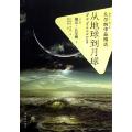 从地球到月球 七猫小说