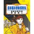 福尔摩斯历险记 - 歪唇男人 七猫小说