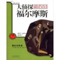 福尔摩斯历险记 - 波希米亚丑闻 七猫小说