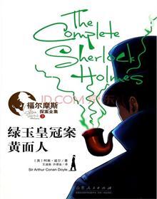 福尔摩斯历险记 - 绿玉皇冠案 七猫小说