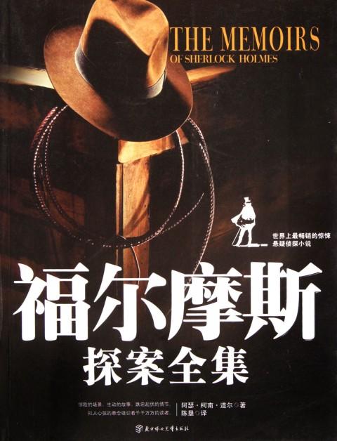 福尔摩斯历险记 - 贵族单身汉案 七猫小说