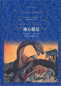 地心游记 七猫小说