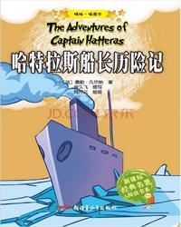 哈特拉斯船长历险记 七猫小说