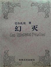 幻灭 七猫小说