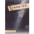 美丽的地下世界 七猫小说