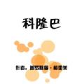 科隆巴 七猫小说