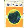旅行基金 七猫小说