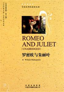 罗密欧与朱丽叶 七猫小说