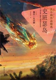 史班瑟岛 七猫小说