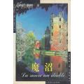 魔沼 七猫小说