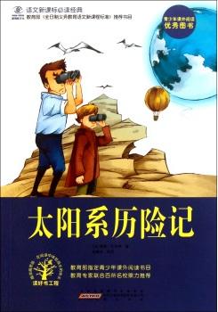 太阳系历险记 七猫小说
