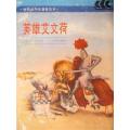 英雄艾文荷 七猫小说