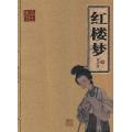 红楼梦 七猫小说