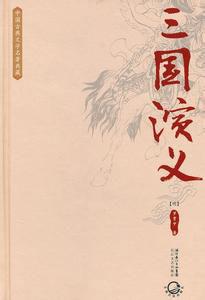三国演义 七猫小说