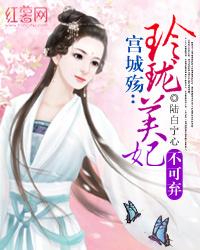 宫城殇:玲珑美妃不可弃 七猫小说软件截图1