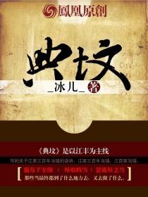 典坟 七猫小说软件截图1