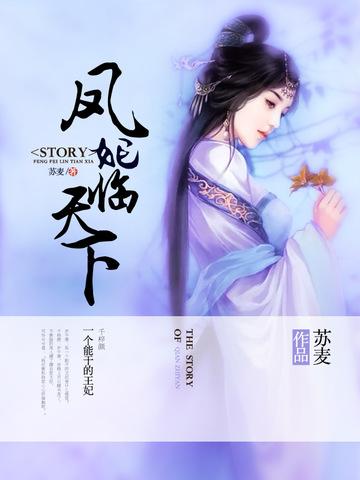 凤妃临天下 七猫小说软件截图1