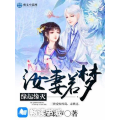 汝妻若梦:缘起缘灭 七猫小说