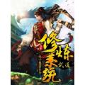 武道修炼系统 七猫小说