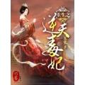 重生之逆天毒妃 七猫小说
