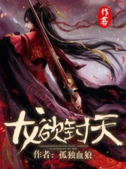龙欲封天 七猫小说