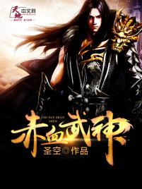 赤血武神 七猫小说软件截图1