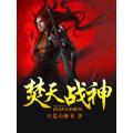焚天战神 七猫小说