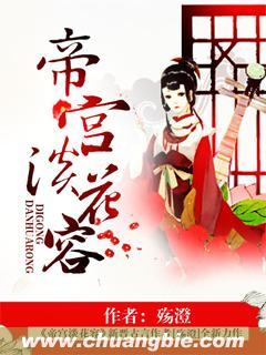 帝宫淡花容 七猫小说