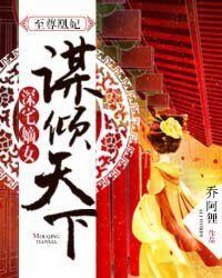 至尊凰妃:深宅嫡女谋倾天下 七猫小说