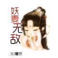 妖妻无敌 七猫小说