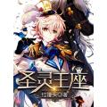 圣灵王座 七猫小说