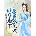 毒妃横行:妖孽殿下宠无边 七猫小说