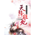 天降狂妃:王爷占为己有 七猫小说