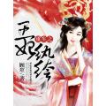 重生之王妃纨绔 七猫小说