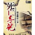 死亡手记 七猫小说