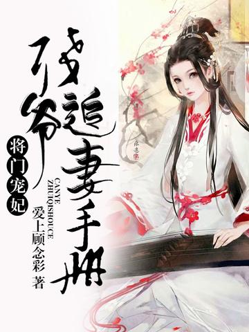 将门宠妃:残爷追妻手册 七猫小说