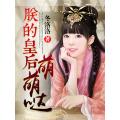朕的皇后萌萌哒 七猫小说