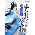 凤临天下:逆天狂妃太嚣张 七猫小说