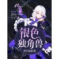 银色独角兽 七猫小说