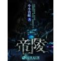 帝陵 七猫小说