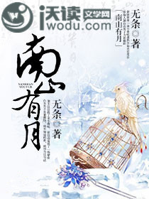 南山有月 七猫小说