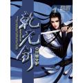 乾元剑 七猫小说